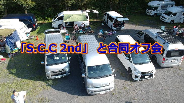S.C.C 2nd と 合同オフ