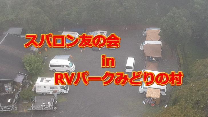 「スパロン友の会 in RVパークみどりの村」の動画